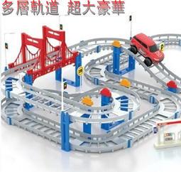 The gift❤️ 電動 軌道 玩具車 多層軌道 車輛 男孩 汽車 托馬斯軌道 火車 兒童 玩具