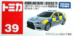 【積車店】Tomica 2014#39 三菱 LANCER EVOLUTION X 英國警察仕樣