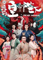 代購陸劇《哦!我的皇帝陛下 1-2季》Q谷嘉誠/肖戰/趙露思(全新盒裝D9版8DVD)