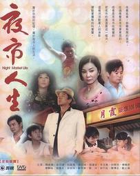 夜市人生 全DVD~陳美鳳.張晨光.李政穎.方馨主演