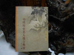 X1745 (簡)中國歷史名人箴言典故 金盛先 2008