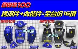 【水車殼】山葉 BWS100 4VP 一般色 烤漆件 深藍+內裝件=全台份15項售價$4000元 BWS 小B 景陽部品