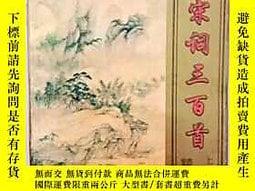古文物罕見宋詞三百首露天263577 上疆村民 中國人事出版社  出版1994