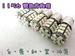 雙色1156 變色龍 雙色方向燈 配合 定位燈 強制亮橘黃光 45晶 高亮晶體 LED方向燈