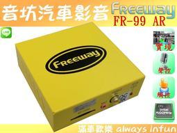 音坊新莊店【Freeway】FR-99 AR實境聲控導航PAPAGO最新PureNavi 10支援觸控螢幕*直購價4,200元/P10/P-10/PN10