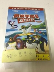 衝浪季節2 波浪狂熱 二手正版DVD 喵(495) W(163-164)