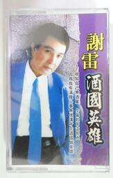 ✤AQ✤ 謝雷 酒國英雄卡式錄音帶 七成新(A7) U9040