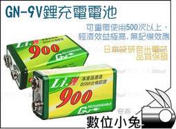 免睡攝影【GN 9V 700mAh充電式鋰電池】麥克風 可充式 日本奈米電芯 環保 BSMI