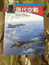 《中華玩家》軍事連線叢書-(039)-現代空戰*促銷特價優惠*