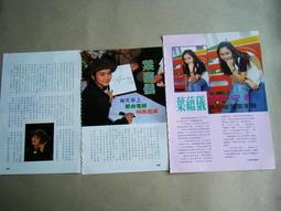 葉蘊儀@雜誌內頁3張4頁報導照片@群星書坊SS2Z