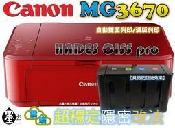【送7-11禮券500元】Canon MG3670紅 改裝黑帝斯套件連續供墨印表機 自動雙面列印wifi無線省錢王大供墨