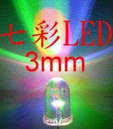 超爆亮 3MM 七彩 LED (快閃型) LED板 警示燈 改裝LED 漸層變色 氣氛燈 1000顆1500元