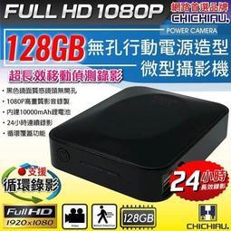 【CHICHIAU】1080P 超長效移動偵測錄影無孔行動電源造型微型針孔攝影機(128G)大毛生活