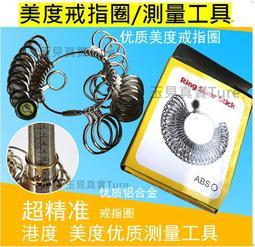 玉見真實-珠寶鑑定儀器 金屬材質 美度 戒指圈 戒指尺 手指圈 工具圈 指戒 戒圈 戒指測量工具MCOTES019