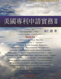 《美國專利申請實務Ⅱ》ISBN:9789574344253│袁仁捷│全新