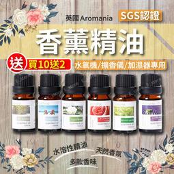 【現貨】Aromania 天然植物精油 10ml 空氣加濕器 負離子水氧機 擴香瓶 擴香石 薰香爐