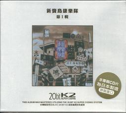 【陽光小賣場】新寶島康樂隊 陳昇 黃連煜《第I輯》20bit K2超級編碼高音質版 CD片日本壓片製造 多情兄 一佰萬