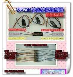 【阿錡之店】CT-D02燈光控制器1雙色雙燈機車圓型反光片改裝LED燈方向燈連動器燈光控制線