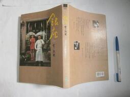 SH(全友二手書店~八里店)食譜~ 簽名書《銀座.食 熱戰》無劃記│哈林文化出版│劉品言│00.