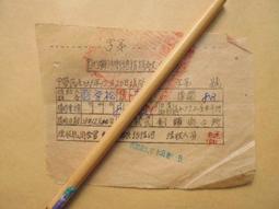文獻史料館*民國38年新竹縣防衛特捐.捐獻收據(銅鑼鄉公所)(k365-9)