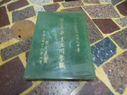 (知F34C)  66年7月高雄縣立鳳西國民中學第5屆畢業生同學錄