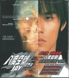 【陽光小賣場】周杰倫 專輯3《八度空間》JVR杰威爾版 CD+DVD 收錄兩首電影版MV 爺爺泡的茶 半獸人 最後的戰役