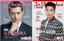 【胡歌 趙又廷封面】上海電視週刊 雜誌 2017年2B