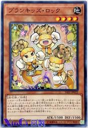 【Xin Qi】遊戲王 日製 SAST-JP022 調皮小子頑石 1007 (普卡)