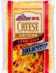 【烘焙百貨】安佳比薩調理單色乳酪絲/披薩絲 1kg
