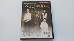 [福臨小舖](人間四月天 徐志摩的愛情故事 (全劇20集) 經典戲劇 全新錄製 3DVD 正版DVD)