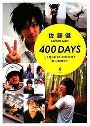 佐藤健寫真集『400 DAYS』