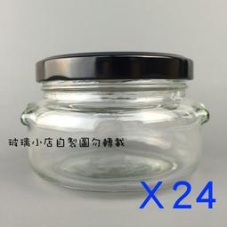 =270cc大耳果醬瓶瓶= 一盒24入 玻璃小店 果醬 辣椒醬 醬菜瓶 干貝醬 XO醬 蝦醬瓶 玻璃瓶 玻璃罐 玻璃容器