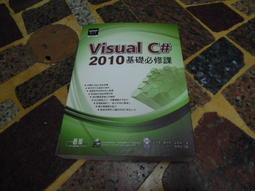 【知32144】《Visual C# 2010基礎必修課(附CD)》9789862762011│碁峰│