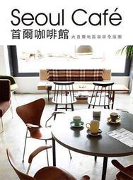 《度度鳥》Seoul Cafe首爾咖啡館│朵琳(華文創意)│熊津出版社編輯部│全新│定價:350元
