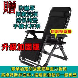 送透氣棉墊~~全新黑金剛雙鋁無重力豪華特寬升級加固版躺椅~/休閒椅/看護椅/午睡床/折躺椅/露營床/折疊椅/午休椅