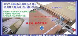 @UD工具網@組合式鋸台超值實用配件套裝組角材角度切割器+多用途長度8尺延伸面板角度切割