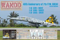 1/48~WANDD水貼紙~國軍F-5E/F台東7聯隊創立40週年紀念虎紋彩繪(Cartograf印製, 另附遮蓋貼紙)