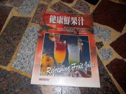 【知識F7B】《健康鮮果汁》ISBN:9577940781│長圓│吳錫文│些微泛黃