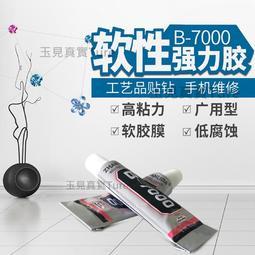 潮人百貨-珠寶鑑定儀器B7000針管膠水110ml針頭型 快乾膠 強力膠水 珠寶首飾膠 寶石膠水水鑽膠PCOTGL003