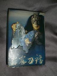 霹靂布袋戲~霹靂刀鋒~撲克牌
