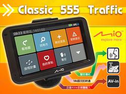 ☆免運費☆ Mio Classic 555  Traffic 5吋 即時路況聲控導航機 GPS行車衛星導航