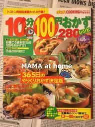 B20/USED<10分100円おかず/10分鐘料理廉價美菜>日文書
