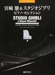【現貨供應中】宮崎駿 & 吉卜力工作室 PIANO SELECTION SOLO ARRANGE 中級~上級