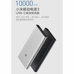 小米 行動電源3 10000 雙向快充 18瓦 iPhone 11 iPhone XS X PD