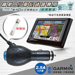支架王>>>GARMIN 導航/行車記錄器 2A 車充線 電源線【3.5米】NUVI 4695R/4592R 可用