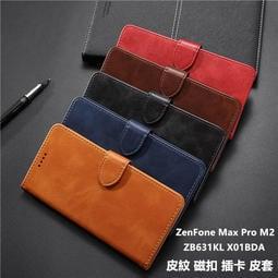 華碩 ZenFone Max Pro M2 ZB631KL X01BDA 皮紋 磁扣 插卡 皮套 保護殼 保護套 殼 套