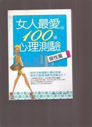 【崇文舊書】《女人最愛的100個心理測驗:個性篇》ISBN:9866138283│菁品文化事業有限公司│小魔女Candy