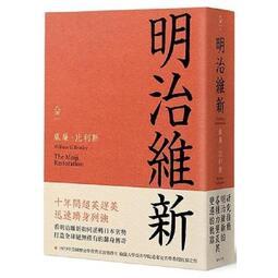 【孑一生活坊】二手書-明治維新(原價$680)