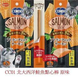 日本 COMBO 北大西洋鮭魚點心棒 原味 / 柴魚 / 總匯 / 帆立貝/ 鮪魚 / 舌平目魚 六種風味