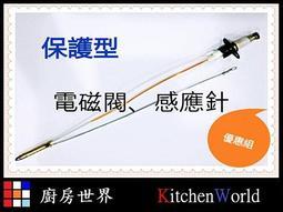 ❤ 廚房世界 ❤ 高雄市瓦斯爐零件 日本原裝進口保護型電池閥+保護型感應針優惠組合
